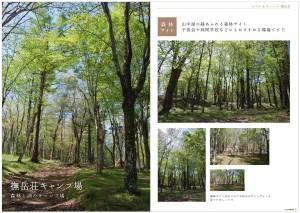 bugakusou_pamphlet_01