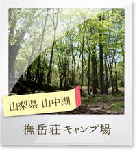 bugakusou_poto