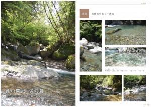 keiryuen_pamphlet_01