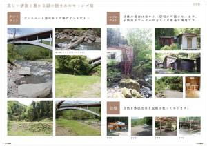 keiryuen_pamphlet_02