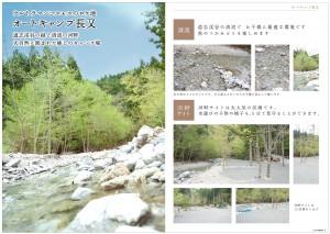 nagamata_pamphlet_01