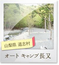 nagamata_poto
