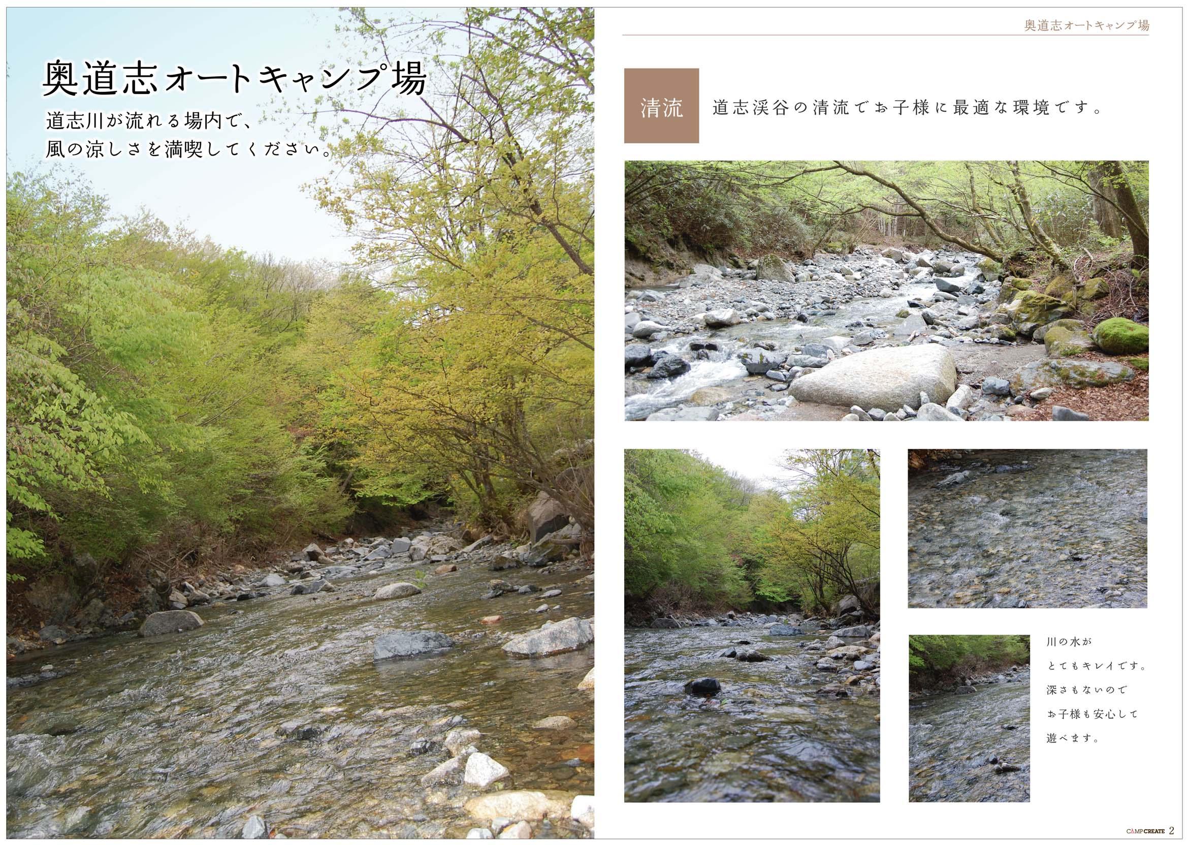 山梨 道 志村 キャンプ 場