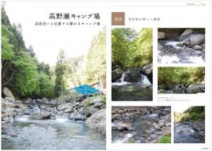 takanose_pamphlet_01