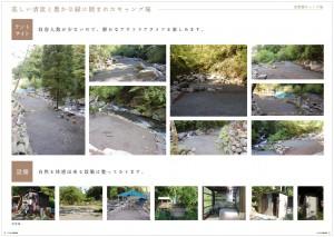 takanose_pamphlet_02