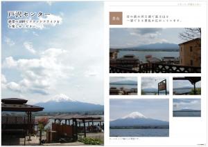 tozawa_pamphlet_01