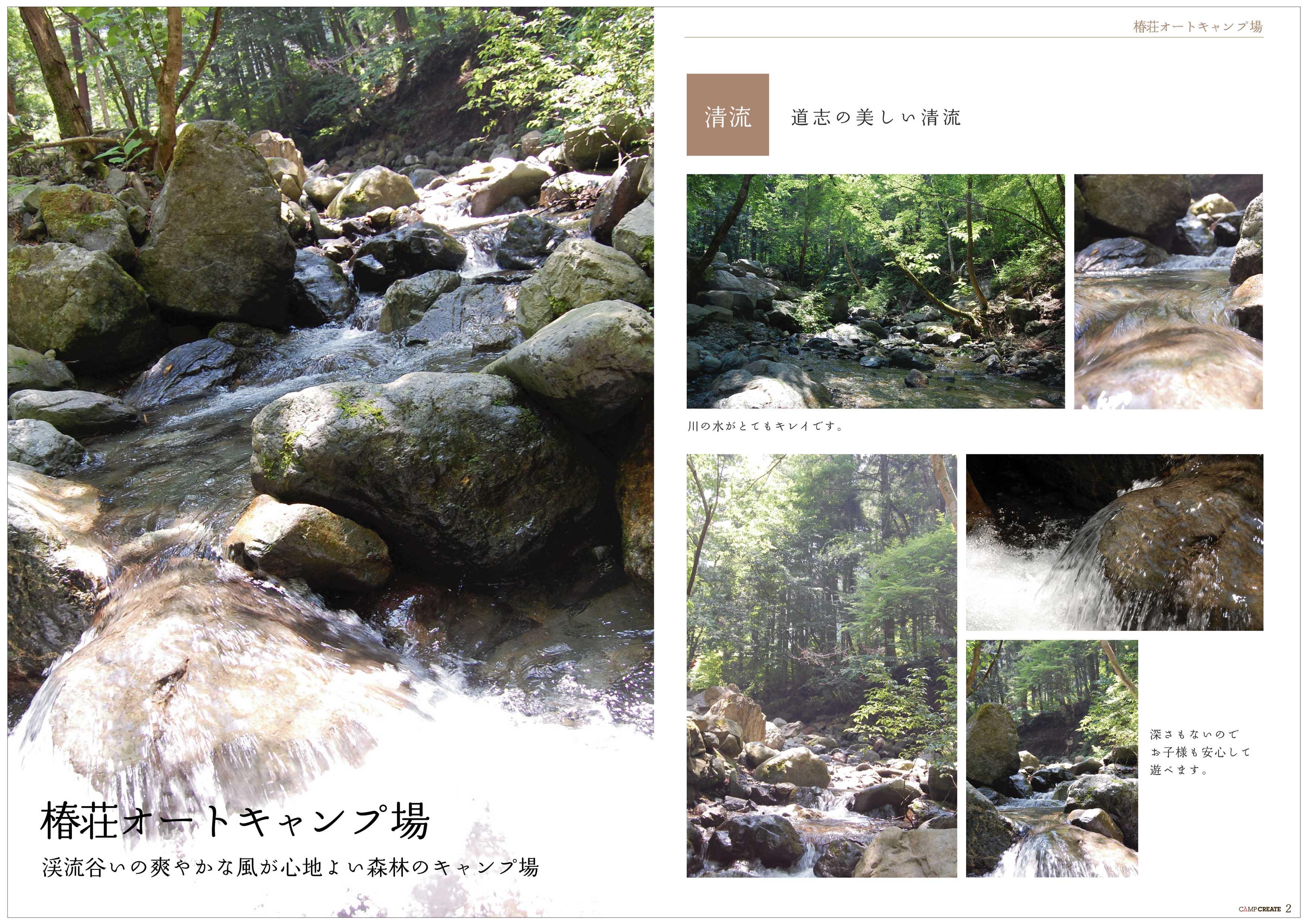 椿 荘 オート キャンプ 場 地図