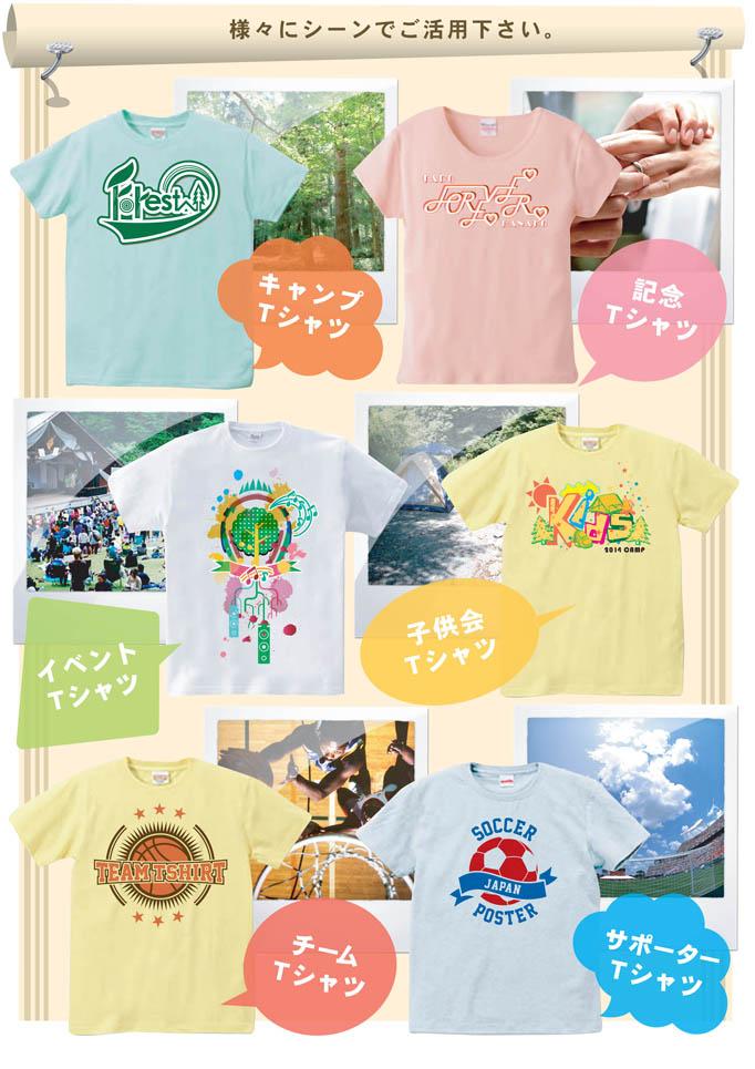 オリジナルTシャツデザインの使用事例