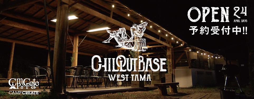 1日1組限定の貸切BBQ&キャンプ場ChillOutBaseWestTama