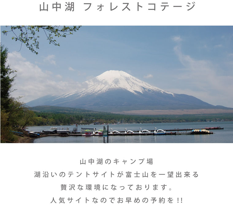 Fujiyama_page03