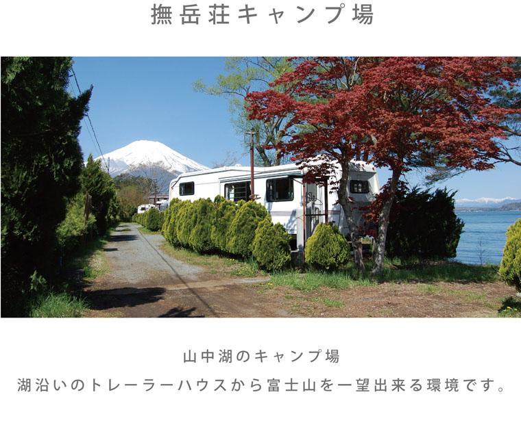 Fujiyama_page04