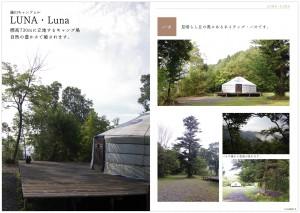 Luna_pamphlet_01