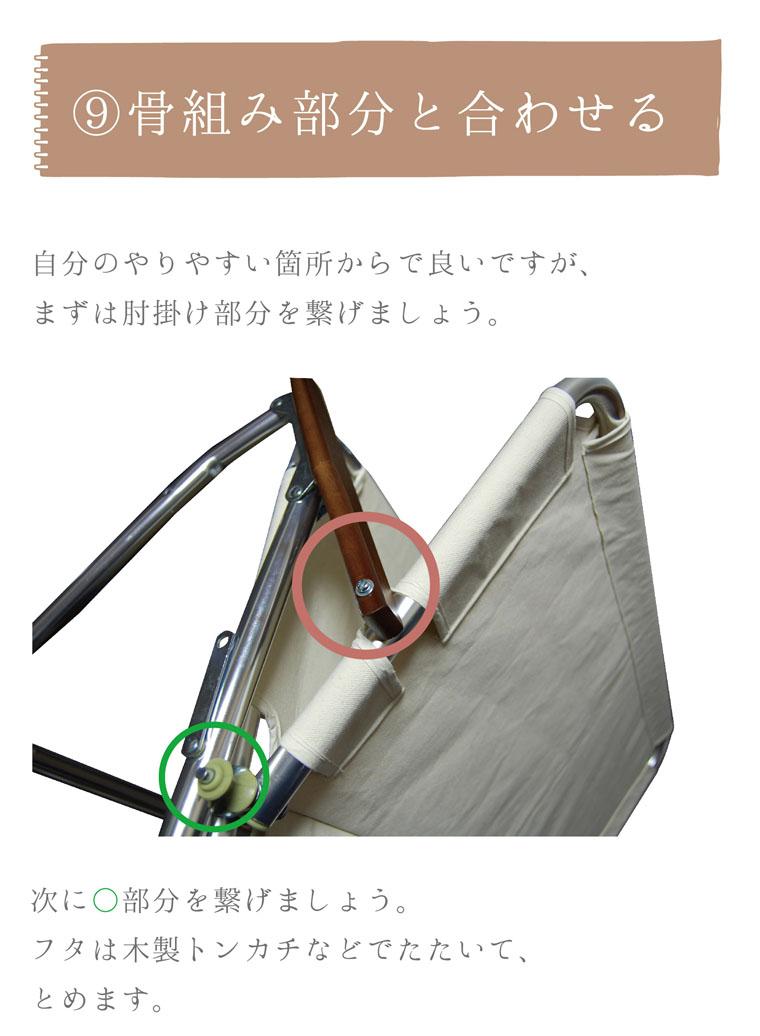 shikachair014
