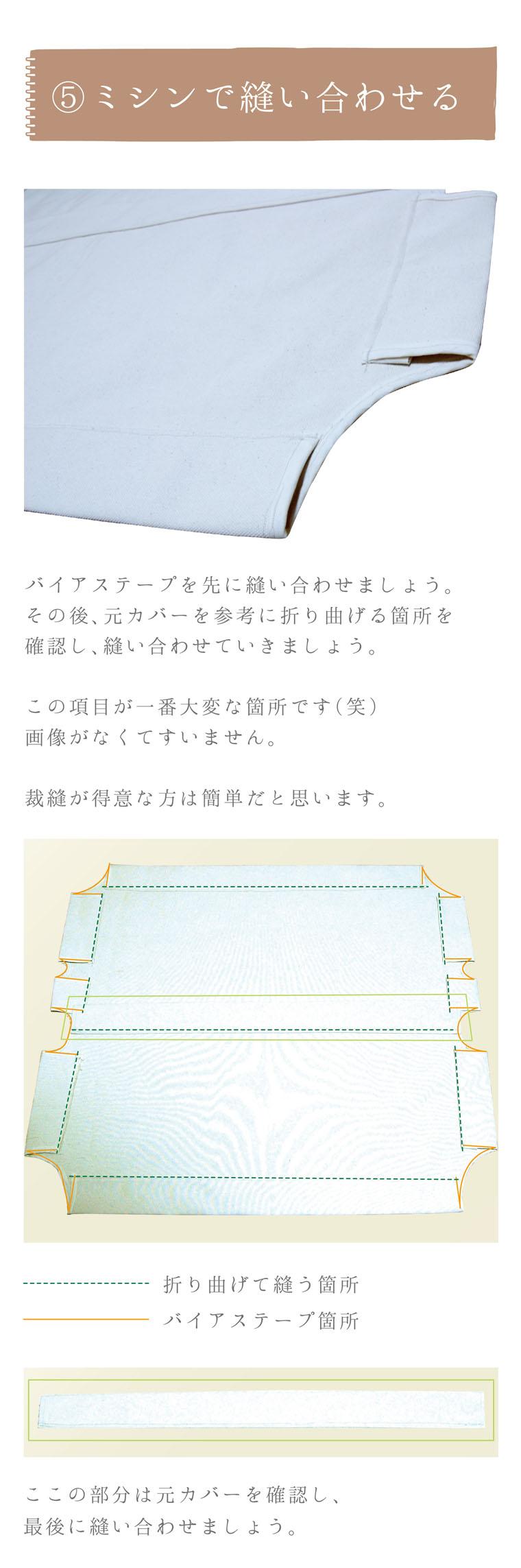shikachair08