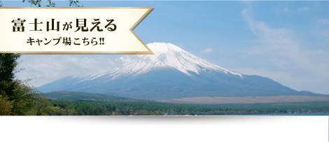 fujiyama_banner_01