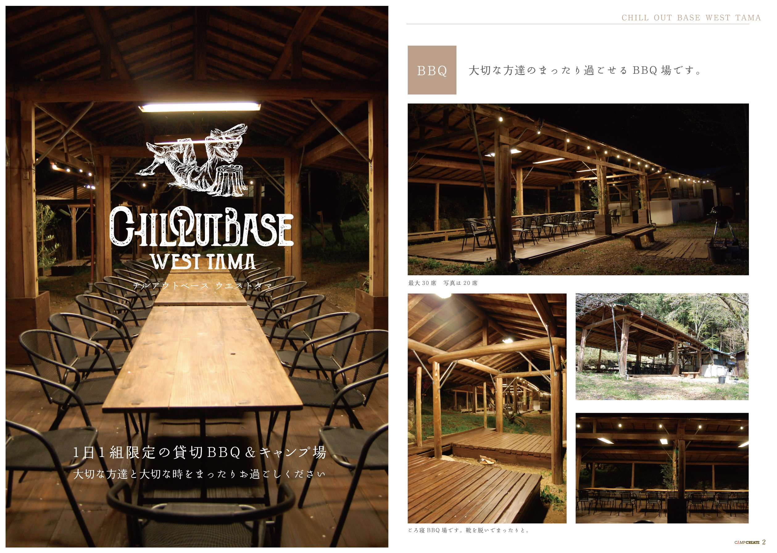 chill out base west tama キャンプクリエイト