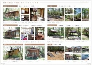ForestCottage_pamphlet_02