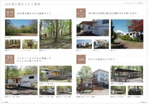 bugakusou_pamphlet_02