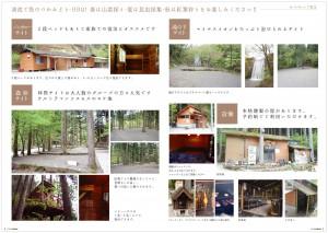 nagamata_pamphlet_02
