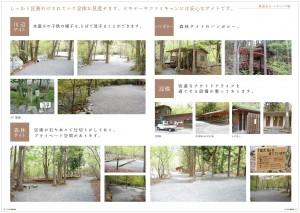 okudoushi_pamphlet_02