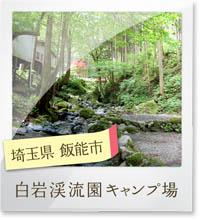 shiroiwa_poto