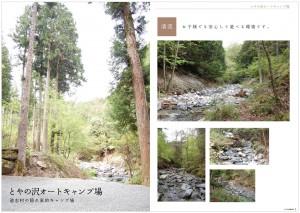 toyanosawa_pamphlet_01