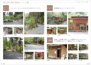 toyanosawa_pamphlet_02