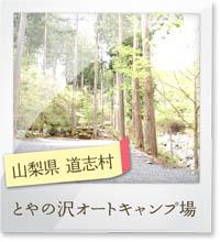 toyanosawa_poto